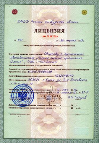 Лицензия на услуги охраны ЧОП