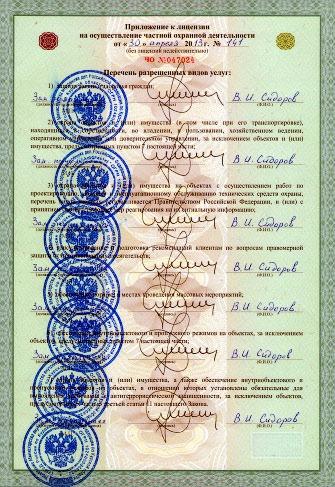 Лицензия на охранные услуги и охрану