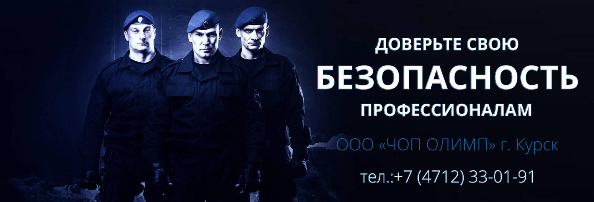 Охрана в Курск