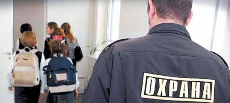 Охрана школ, детсадов в Курске